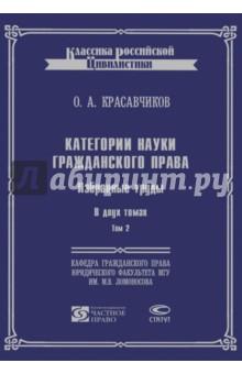 Категории науки гражданского права.  Избранные труды. В 2-х томах. Том 2 труды по языкознанию в 2 х томах том 2