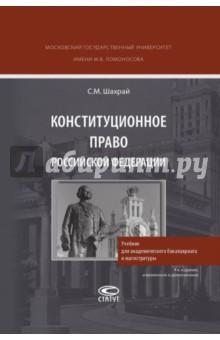 Конституционное право РФ. Учебник для академического бакалавриата и магистратуры
