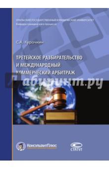 Третейское разбирательство и международный коммерческий арбитраж международный коммерческий арбитраж