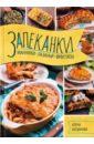 Богданова Алена Запеканки, манники, лазаньи, фриттаты
