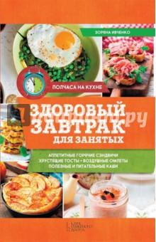 Здоровый завтрак для занятых самые вкусные рецепты книга для записей
