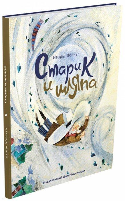 Иллюстрация 1 из 22 для Старик и шляпа - Игорь Шевчук   Лабиринт - книги. Источник: Лабиринт