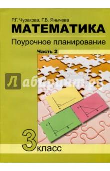 Математика. 3класс. Часть 2. Поурочное планирование  в условиях формирования УУД