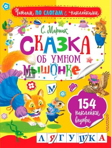Сказка об умном мышонке, Маршак Самуил Яковлевич