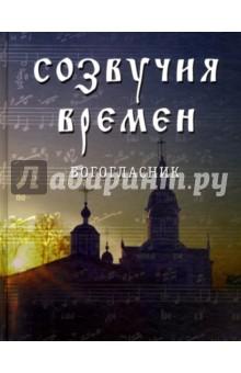 Созвучия времен. Богогласник духовная лира сербские духовные песнопения cd