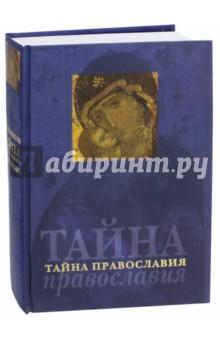 Тайна Православия тайна темной комнаты