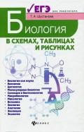 Биология в схемах, таблицах и рисунках. Учебное пособие
