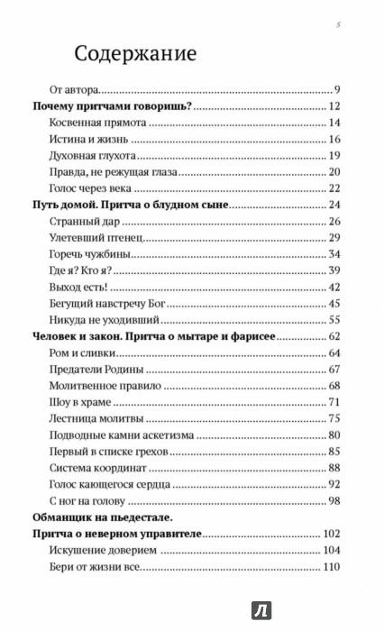 Иллюстрация 1 из 33 для Евангельские притчи вчера и сегодня - Владимир Протоиерей | Лабиринт - книги. Источник: Лабиринт