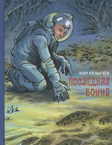 Последняя война, Булычев Кир