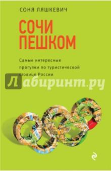 Сочи пешком. Самые интересные прогулки по туристической столице России