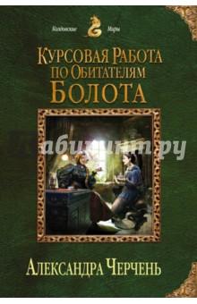 Книга Курсовая работа по обитателям болота Александра Черчень  Курсовая работа по обитателям болота