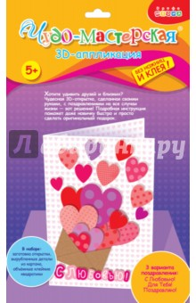 """3Д открытки мини """"Сердечки в конверте"""" (3274)"""