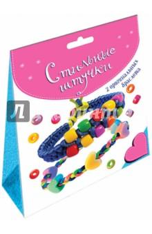 Купить Браслеты из шёлковых шнурков. Набор для творчества (2 в 1) (3202), Дрофа Медиа, Украшения из бисера, бусин, страз и ниток