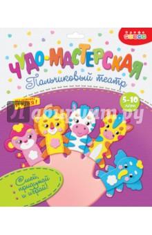 Пальчиковый театр Зоопарк (3197) дрофа медиа набор для изготовления игрушек пальчиковый театр домашние животные