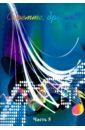 Споёмте, друзья! Популярные песни прошлых лет. Часть 5 бекетова в г сост эхо любви популярные лирические песни прошлых лет мелодии и тексты