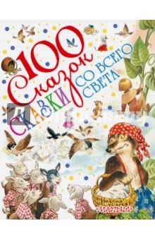 Сказки со всего света книги издательство аст сказки о животных со всего света