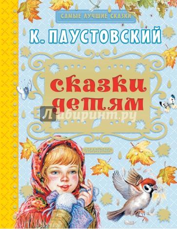 Сказки детям, Паустовский Константин Георгиевич