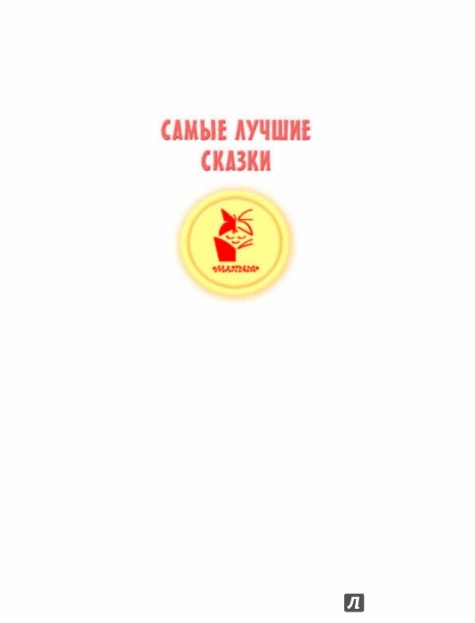 Иллюстрация 1 из 22 для Сказки детям - Константин Паустовский | Лабиринт - книги. Источник: Лабиринт