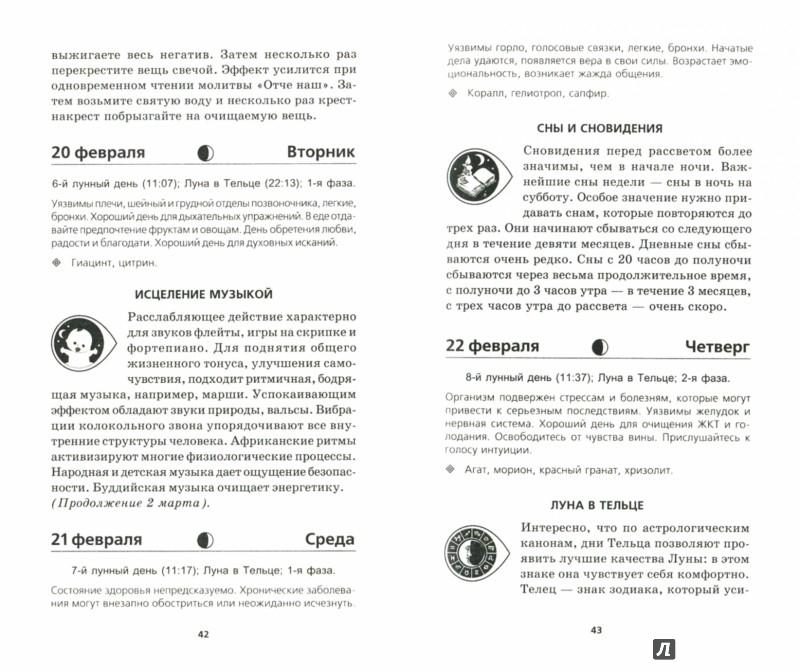 Иллюстрация 1 из 5 для Лунный календарь на 2018 год - Анастасия Семенова | Лабиринт - книги. Источник: Лабиринт