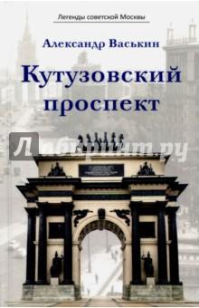 Кутузовский проспект. Легенды советской Москвы