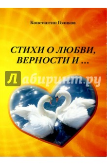 Голиков Константин Владимирович » Стихи о любви, верности и...