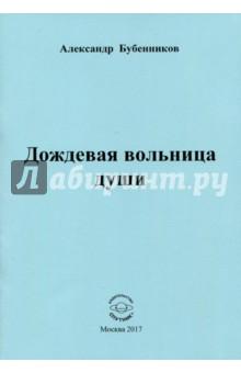 Бубенников Александр Николаевич » Дождевая вольница души. Стихи
