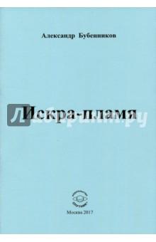 Бубенников Александр Николаевич » Искра-пламя. Стихи