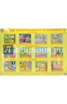 Детский плакат Будь внимателен и осторожен обучающие плакаты маленький гений плакат калейдоскоп эмоций