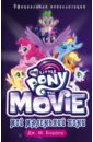 Обложка Мой маленький пони. Официальная новеллизация