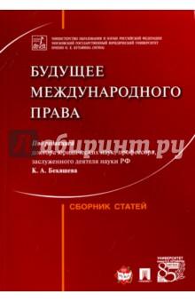 Будущее международного права. Сборник статей казанский н ярмишко в ред береза сборник статей