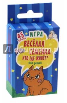 Купить Игра Веселая семейка: Кто где живёт? для детей и взрослых (45 карточек), Питер, Карточные игры для детей