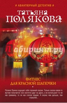 Электронная книга Фитнес для Красной Шапочки