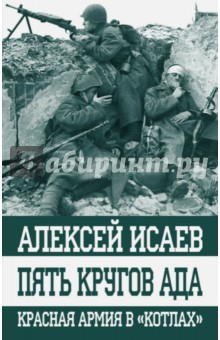 Пять кругов ада. Красная Армия в котлах исаев а в пять кругов ада красная армия в котлах