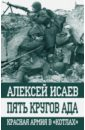 Пять кругов ада. Красная Армия в «котлах», Исаев Алексей Валерьевич