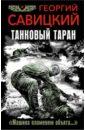 Танковый таран. «Машина пламенем объята…», Савицкий Георгий Валериевич