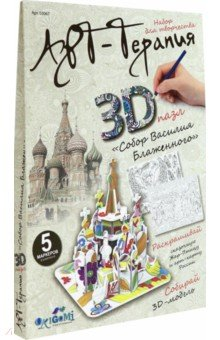 3D-пазл для раскрашивания Собор Василия Блаженного (03067) пазл оригами 360эл 47 5 47 5см серия арт терапия этника кошка