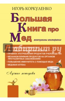 Большая книга про мед. Жемчужины апитерапии как фермеру быстро продать мед