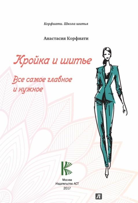 Иллюстрация 1 из 24 для Кройка и шитье. Все самое главное и нужное - Анастасия Корфиати   Лабиринт - книги. Источник: Лабиринт