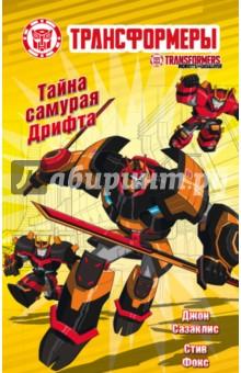 Тайна самурая Дрифта книги издательство аст куртизанка и самурай