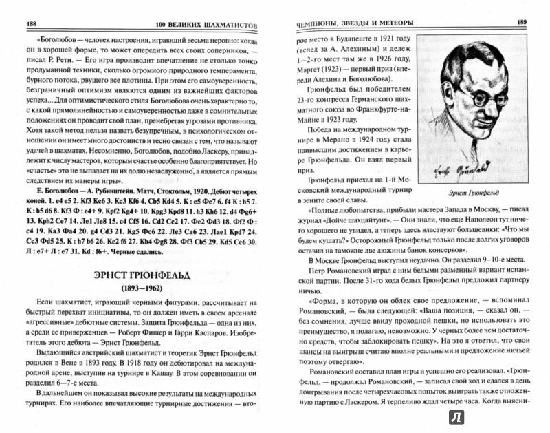 Иллюстрация 1 из 19 для 100 великих шахматистов - Андрей Иванов | Лабиринт - книги. Источник: Лабиринт