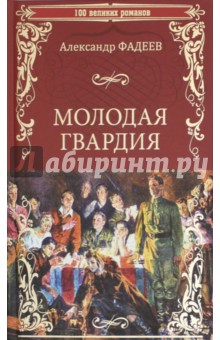 Молодая гвардия издательство молодая гвардия авраам линкольн