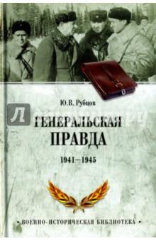 Генеральская правда. 1941-1945 война народная великая отечественная война 1941 1945