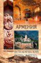 Обложка Армения