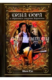 Дина Дора и обратная сторона картины неизвестный друг
