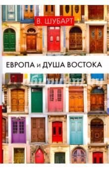 Европа и душа Востока europa европа фотографии жорди бернадо