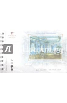 Альбом для акварели Голубая гостиная (8л, 14х22) (АЛ-8994) альбом для акварели воронцовский дворец 20 листов а5 ал 6730