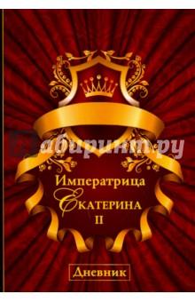Императрица Екатерина II. Дневник