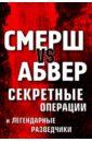Жмакин Максим Сергеевич Смерш vs Абвер. Секретные операции и легендарные