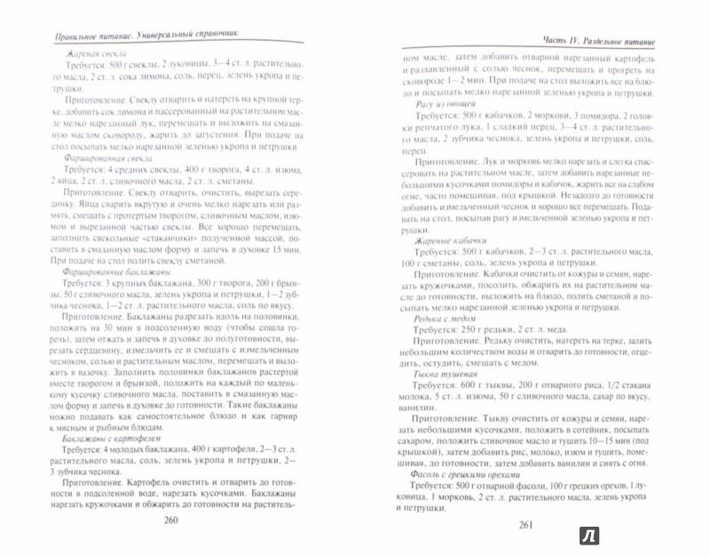 Иллюстрация 1 из 16 для Правильное питание. Универсальный справочник - Бигеева, Лахимов, Матыкина   Лабиринт - книги. Источник: Лабиринт