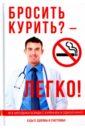 Бросить курить?— Легко!,